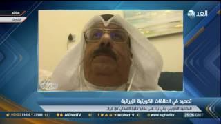 أصداء التوتر بين الكويت وإيران
