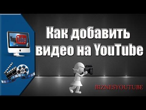 видео: Как добавить видео на youtube не нарушая авторские права