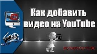 Как добавить видео на YouTube не нарушая авторские права(Как добавить видео на YouTube не нарушая авторские права Здравствуйте! На связи канал BUSINESS YouTube. Довольно часто..., 2016-09-20T13:48:12.000Z)