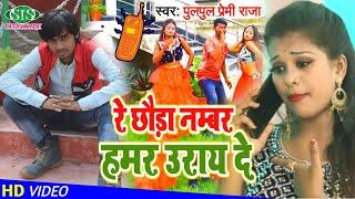 Pulpul Paremi Raja And Ruchi Sahni Ka HD Video Sad Song दिन रात काने छि याद में तोरा Angika maithli