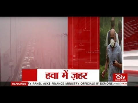 RSTV Vishesh - Nov 09, 2017 : Delhi Smog and Pollution Threats