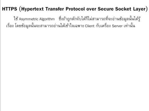 4.3.4 HTTPS (Hypertext Transfer Protocol over Secure Socket Layer)