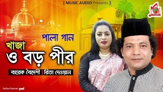 Barek Boideshi, Rita Dewan - Khaja O Boro Pir | খাজা ও বড় পীর | Pala Gaan | Music Audio