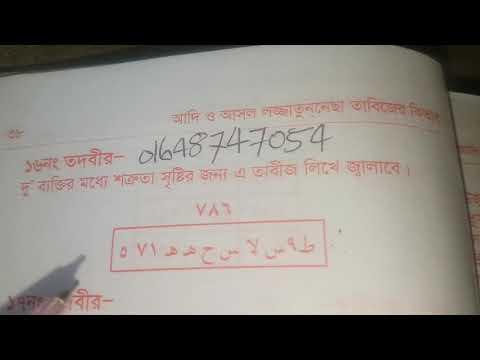 দুই ব্যক্তির মাঝে শত্রুতা লাগাতে এই তাবিজ লিখে জালাবে   Bicched laganor tabij   Imtihaan Ahmed
