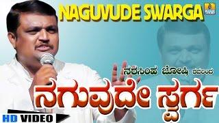 Naguvude Swarga - Narasimha Joshi - Kannada Comedy
