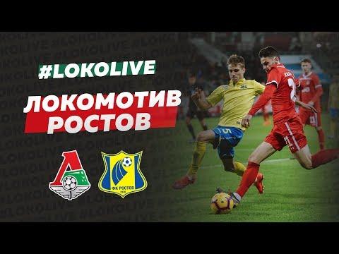 LokoLive о #ЛокоРостов // Смолов и дети, VAR, новая суперзвезда и Палыч крупным планом