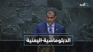 الدبلوماسية اليمنية..  بين ثنائية الفشل والفساد - حوار علي صلاح    أبعاد في المسار