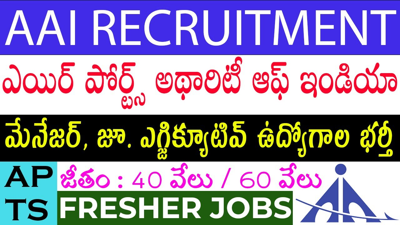 Airports Authority of India (AAI) Recruitment 2020 | Junior Executive Jobs 2020 | Telugu Job Portal