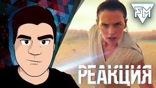 ▷ Звёздные Войны: Эпизод IX (9) | Восхождение Скайуокера – Официальный трейлер (тизер) | РЕАКЦИЯ
