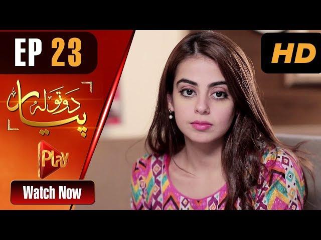 Do Tola Pyar - Episode 23 | Play Tv Dramas | Yashma Gill, Bilal Qureshi | Pakistani Drama