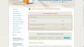 Открытие кредитной линии WebMoney(Кредитный сервис Враз.ru. Видео урок открытия кредитной линии, получения и возврата кредита в рамках открыто..., 2010-11-01T15:14:47.000Z)