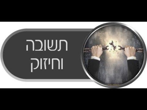 הרב רונן שאולוב - איזה שיעור לשמוע ?! איך משתנים ומתרפאים ?! איך חוזרים בתשובה ?! התשובה בדקה !!!
