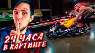 Download 24 ЧАСА В ЗАКРЫТОМ КАРТИНГЕ Mp3 and Videos