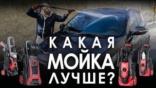 видео Мойка высокого давления  – какую выбрать для автомобиля, бюджетные модели