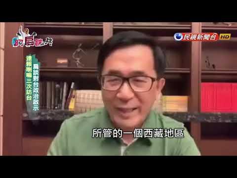 【阿扁踹共—達賴喇嘛三次訪台 扁談對台政治啟示】EP 73