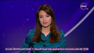 الأخبار - موجز أخبار الثانية عشر لأهم وأخر الأخبار مع إيناس أنور - حلقة الأحد 26-2-2017