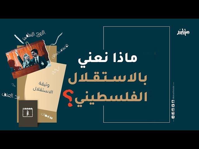 الذكرى الثلاثون لإعلان وثيقة الاستقلال الفلسطيني، هل من داعٍ