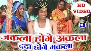 DOMAR SAHU | JAKLA HOGE AAKLA DADA HOGE BHAKLA(Scene 3) | CG COMEDY | Chhattisgarhi Natak | Video KK