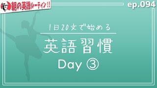 【英語習慣】1日20文で継続できる⭐️朝の英語ルーティンep.094⭐️リスニング 聞き流し