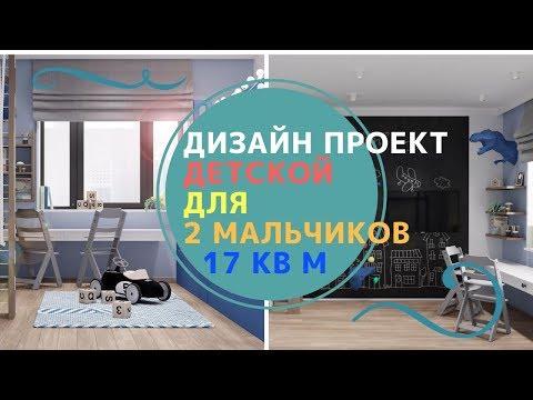 ДИЗАЙН-ПРОЕКТ ДЕТСКОЙ ДЛЯ ДВУХ МАЛЬЧИКОВ /17 КВ М #P_ONLINE