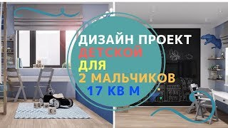 видео Проект дизайна детской комнаты для мальчика