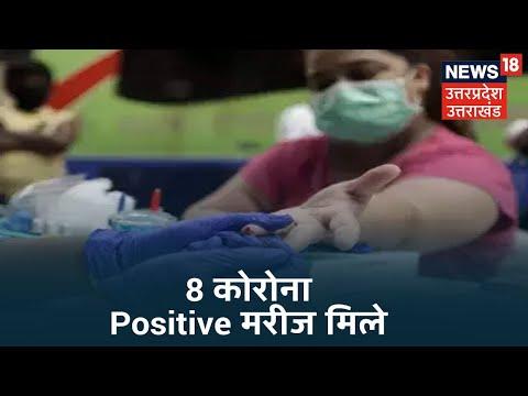 Bahraich: आठ Corona Positive मरीज मिलने से मचा हड़कंप, बुलाई गई आपात बैठक