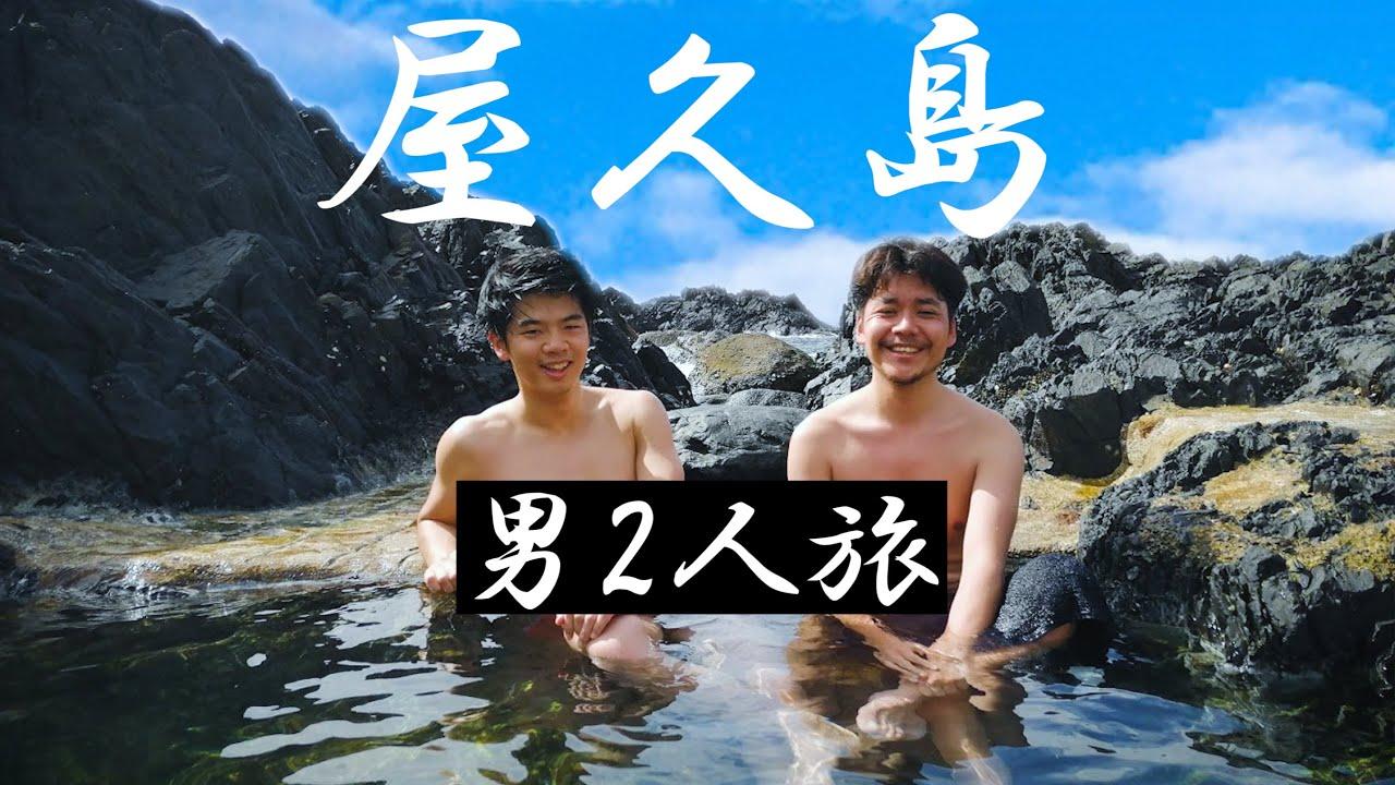 屋久島 男2人旅  2boys Trip in Yakushima [吃音社会人]