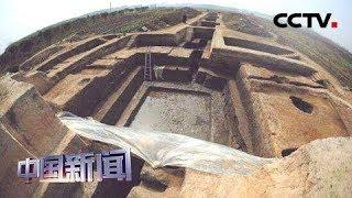 [中国新闻] 55处 中国世界遗产总数居世界第一 良渚遗址发现改写世界历史认知 | CCTV中文国际