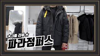드디어 파라점퍼스!! 인기모델 3종 심층리뷰!!