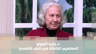 د. راويا البورنو - المفاهيم الخاطئة في الطب النفسي - طب وصحة