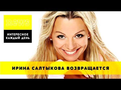 Голая Ирина Салтыкова, лучшие откровенные фото знаменитости