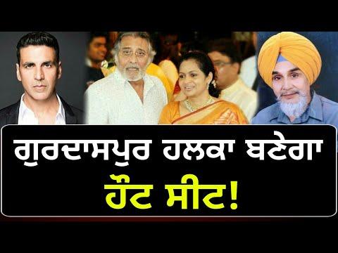 ਚੌਤਰਫਾ ਮੁਕਾਬਲੇ ਵਾਲੀ ਸੀਟ ਬਣੇਗੀ ਗੁਰਦਾਸਪੁਰ! Gurdaspur Lok Sabha seat will be 4 candidates