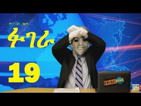 Ethiopia: Fugera News | Episode 19