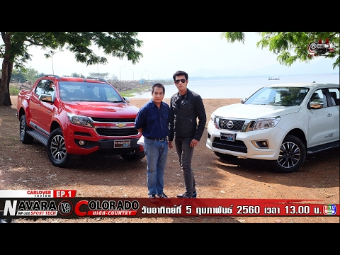 Nissan Navara Sportech VS Chevrolet Colorado High Country EP.1
