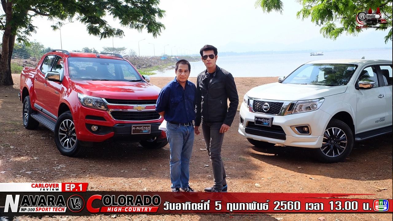 Download Nissan Navara Sportech VS Chevrolet Colorado High Country EP.1