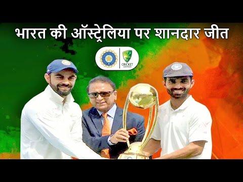 India vs Australia, 4th Test: India Beat Australia, Win Series (2-1) and The Border-Gavaskar Trophy