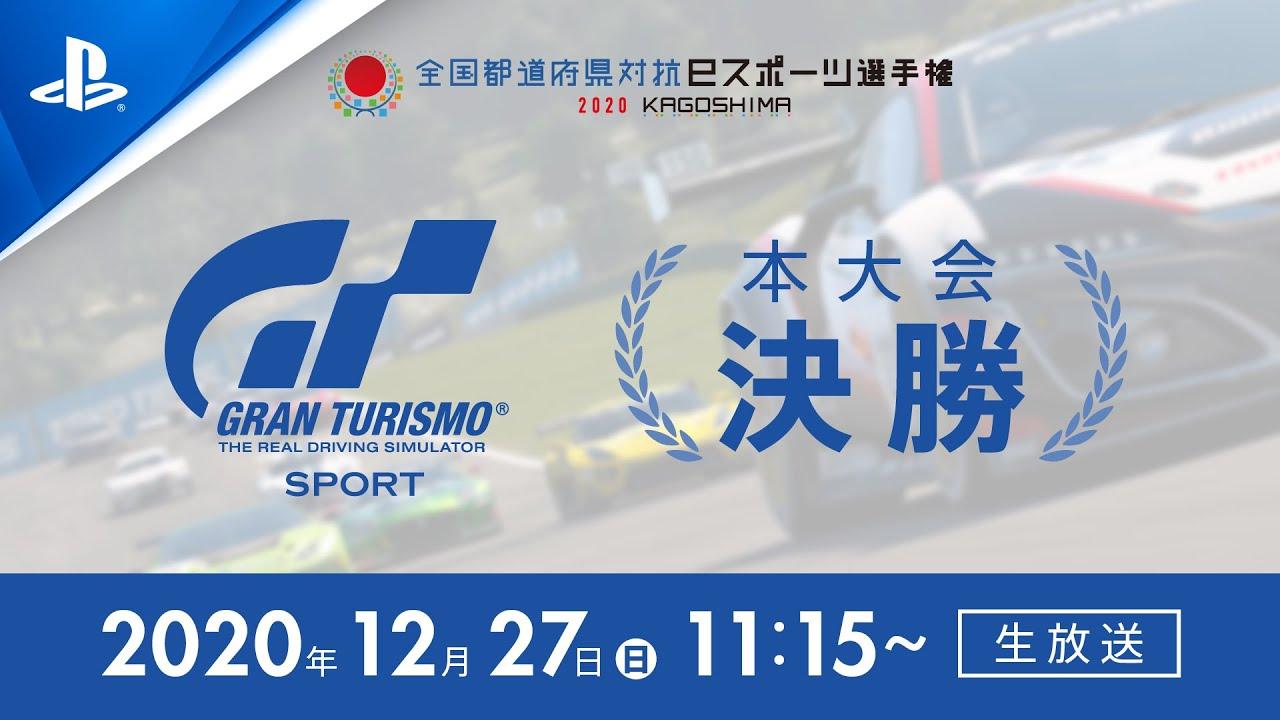 決勝大会:全国都道府県対抗eスポーツ選手権2020 KAGOSHIMA