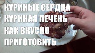 Печень и сердца куриные как вкусно и быстро пожарить рецепт
