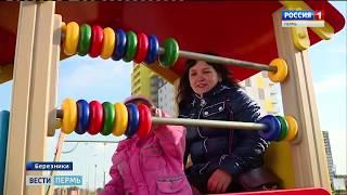 Большое переселение: Жители Березников получили ключи от новостроек