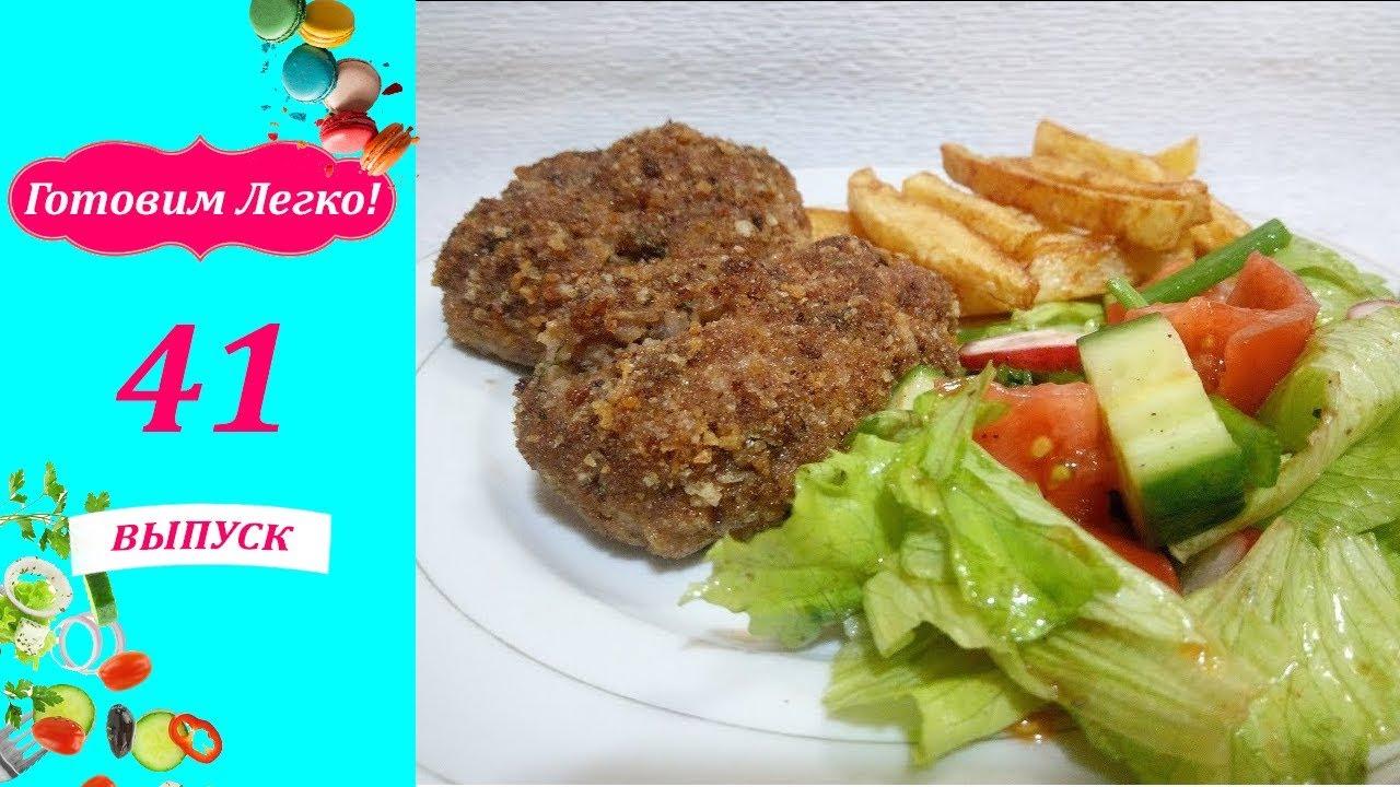 Вкусные котлеты в духовке + Микс салат