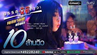 บรรลุนิติภาวะ - เนสกาเเฟ ศรีนคร 【Official MV 4K】
