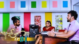Aaliya | Episode 04 - (2021-04-02) | ITN Thumbnail