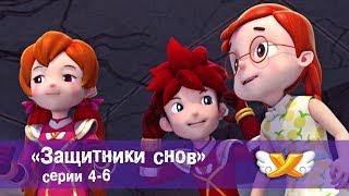Защитники снов - Анимационный сериал для детей. Сборник 2