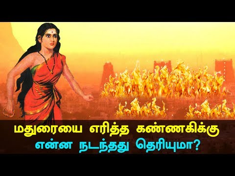 Kannagi Burnt Madurai and where did She Go? History of Kannagi