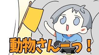 【アニメ】🐈🐕🐇🦔🐄🐒【スマイリー】【なろ屋】