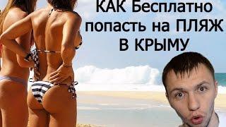 Как бесплатно попасть на #пляж в #Крыму(, 2016-06-25T08:11:35.000Z)