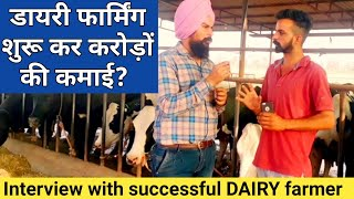 How to start Dairy farming in india|Interview with successful Dairy Farmer
