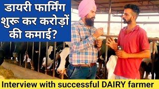 Dairy farm शुरू करने से पहले ये इंटरव्यू जरूर देखें|Interview with successful DAIRY farmer in india