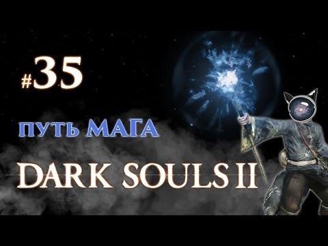 Dark Souls 2. Прохождение #35 - Путь мага. Зажигаем в помойке...