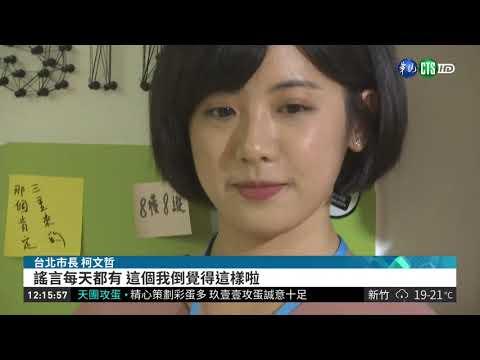白綠合作破局? 傳柯家軍參戰立委補選 | 華視新聞 20181209